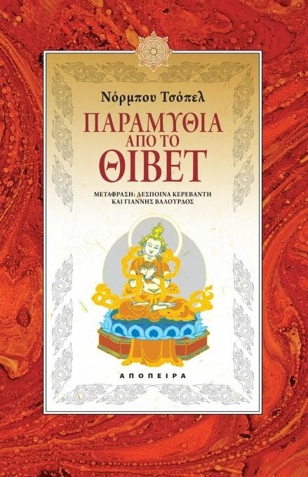 «Παραμύθια από το Θιβέτ»