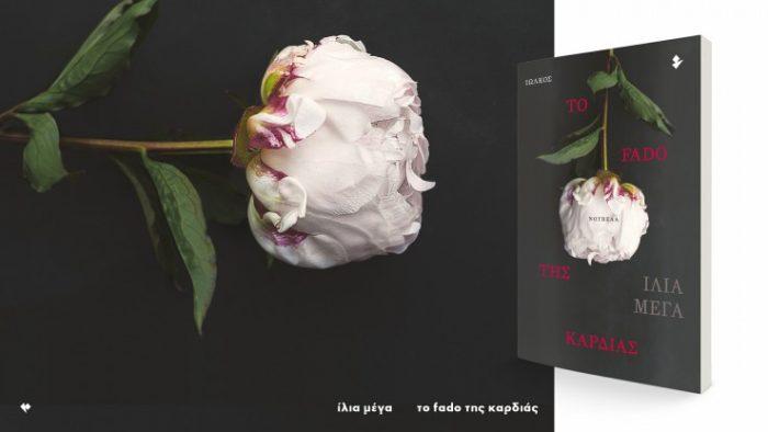 Παρουσίαση του βιβλίου «Το fado της καρδιάς»