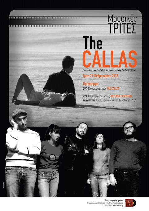Οι «The Callas»