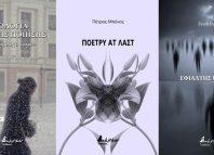 «Ανθολογία Εσθονικής Ποίησης», «Πόετρυ ατ λαστ»