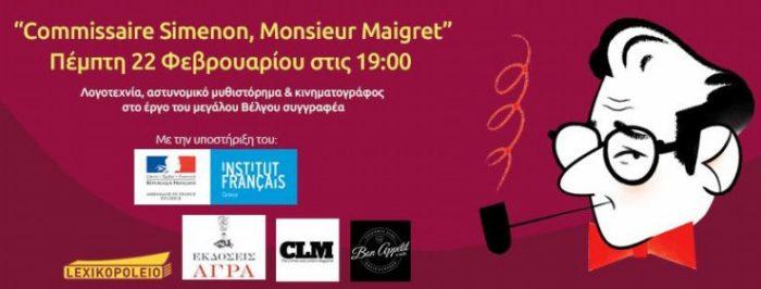 «Commissaire Simenon, Monsieur Maigret» του Georges Simenon