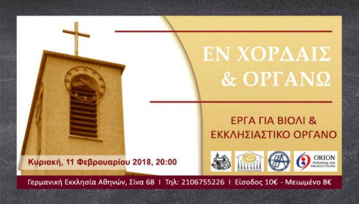 Γερμανική Εκκλησία Αθηνών