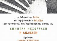 «Η Ανάβαση» του Δημήτρη Μεσορράχη