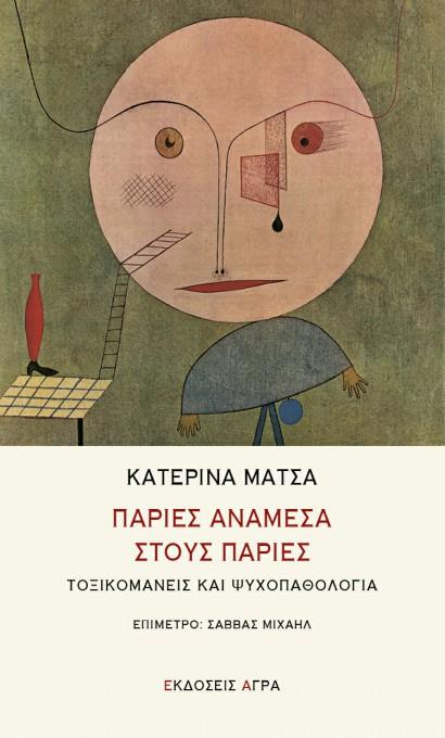 «Παρίες ανάμεσα στους παρίες» της Κατερίνας Μάτσα