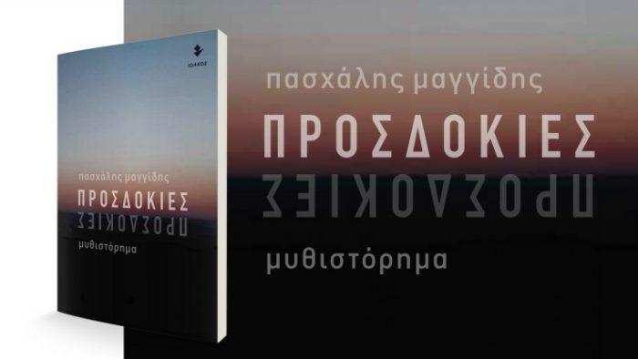 Παρουσίαση του βιβλίου «Προσδοκίες»