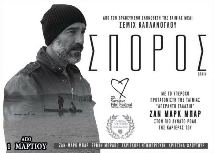 Αφίσα «Σπόρος» (2017)