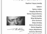 Τάσος Λειβαδίτης: Ο ποιητής, το έργο, η ζωή του | Εκδόσεις Στίξις