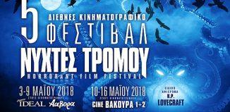 5o Horrorant Film Festival