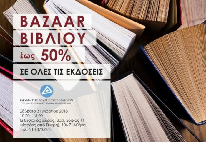 Bazaar Βιβλίου του Ιδρύματος της Βουλής
