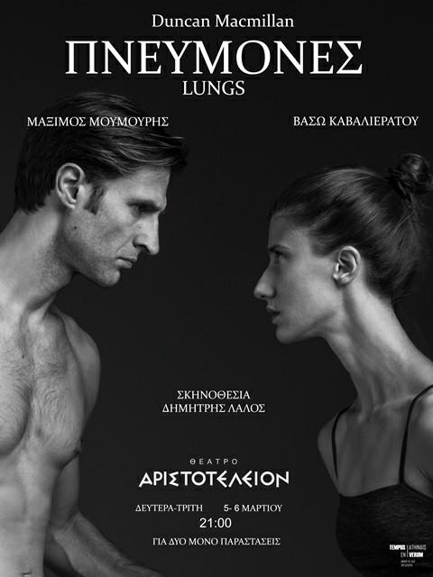 «Πνεύμονες – Lungs» του Ντάνκαν Μακ Μίλαν στο θέατρο Αριστοτέλειον της Θεσσαλονίκης