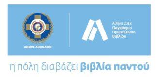 Φεστιβάλ Λογοτεχνία Εν Αθήναις