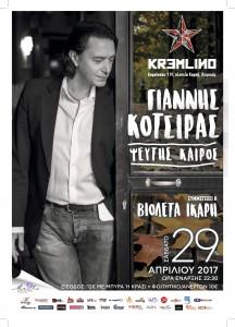 kotsiras-kremlino