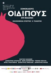 oedipus-poster