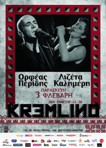 Περίδης & Καλημέρη στο Κρεμλίνο