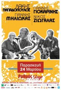 Παρασκευή 24 Μαρτίου στο Ρυθμός Stage με τους Λάκη Παπαδόπουλο, Γιάννη Γιοκαρίνη, Γιάννη Μηλιώκα και Νίκο Ζιώγαλα
