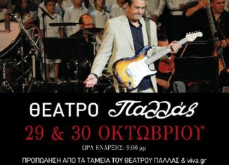 ab4d4cad748 Ο Σταμάτης Σπανουδάκης για δύο συναυλίες στο Θέατρο Παλλάς